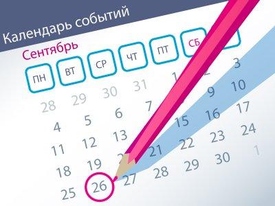 Важнейшие правовые темы в прессе - обзор СМИ за 26.09.2017