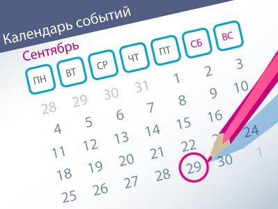 Важнейшие правовые темы в прессе - обзор СМИ за 29.09.2017
