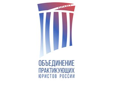 В России появилось еще одно Объединение юристов