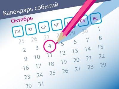 Важнейшие правовые темы в прессе - обзор СМИ за 04.10.2017