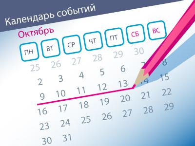 Темы недели: кредиты перестанут быть кабалой, 11 губернаторов и кремлевский юрфорум