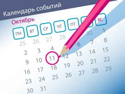 Важнейшие правовые темы в прессе – обзор СМИ (11.10)