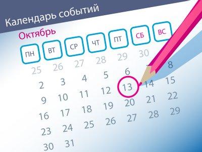 Важнейшие правовые темы в прессе - обзор СМИ за 13.10.2017