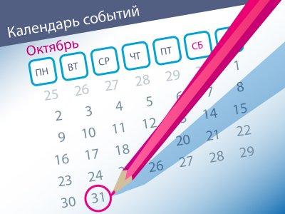 Важнейшие правовые темы в прессе - обзор СМИ за 31.10.2017