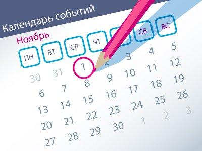 Важнейшие правовые темы в прессе - обзор СМИ за 01.11.2017