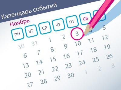 Важнейшие правовые темы в прессе - обзор СМИ за 03.11.2017