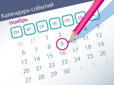 Важнейшие правовые темы в прессе - обзор СМИ за 09.11.2017