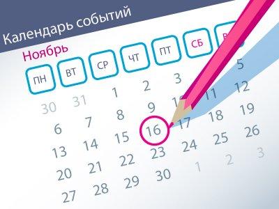 Важнейшие правовые темы в прессе – обзор СМИ (16.11)
