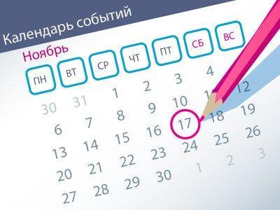 Важнейшие правовые темы в прессе - обзор СМИ за 17.11.2017