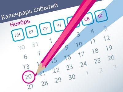 Важнейшие правовые темы в прессе - обзор СМИ за 20.11.2017