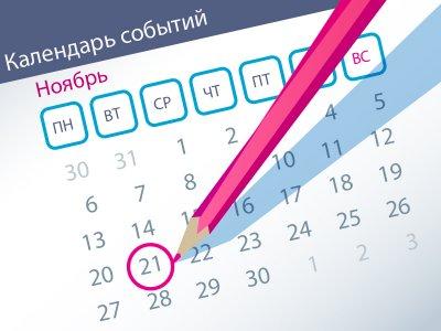 Важнейшие правовые темы в прессе - обзор СМИ за 21.11.2017