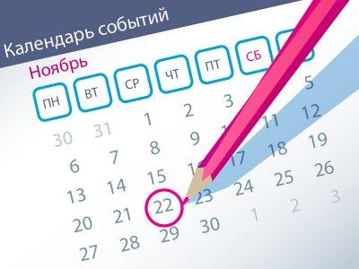 Важнейшие правовые темы в прессе – обзор СМИ (22.11)
