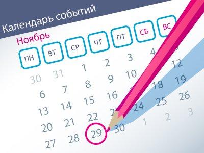 Важнейшие правовые темы в прессе - обзор СМИ (29.11)