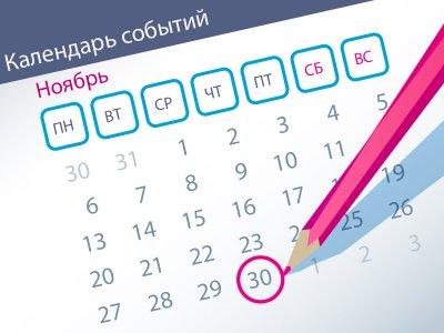 Важнейшие правовые темы в прессе – обзор СМИ (30.11)