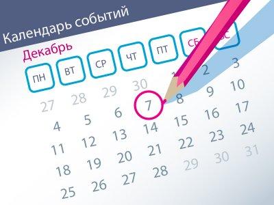 Важнейшие правовые темы в прессе - обзор СМИ за 07.12.2017