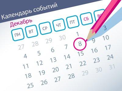 Важнейшие правовые темы в прессе - обзор СМИ за 08.12.2017