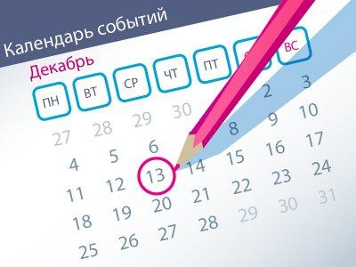 Важнейшие правовые темы в прессе - обзор СМИ за 13.12.2017