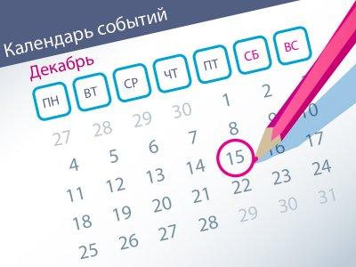 Важнейшие правовые темы в прессе - обзор СМИ за 15.12.2017
