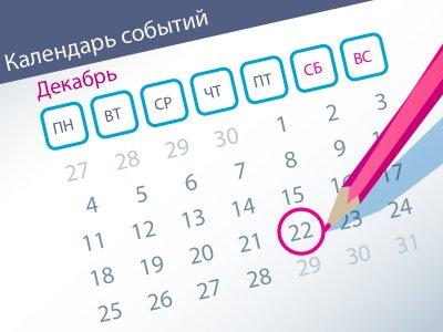 Важнейшие правовые темы в прессе - обзор СМИ за 22.12.2017