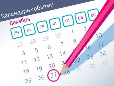 Важнейшие правовые темы в прессе - обзор СМИ за 27.12.2017