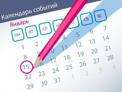 Важнейшие правовые темы в прессе – обзор СМИ (15.01)