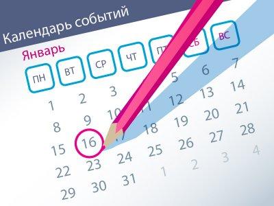 Важнейшие правовые темы в прессе – обзор СМИ (16.01)