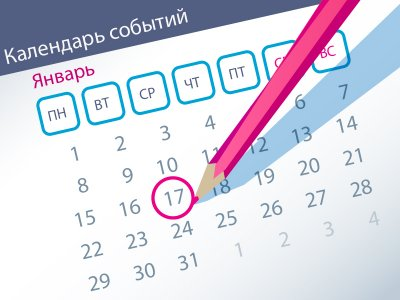 Важнейшие правовые темы в прессе - обзор СМИ за 17.01.2018