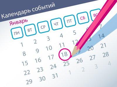 Важнейшие правовые темы в прессе - обзор СМИ за 18.01.2018