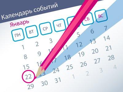 Важнейшие правовые темы в прессе – обзор СМИ (22.01)