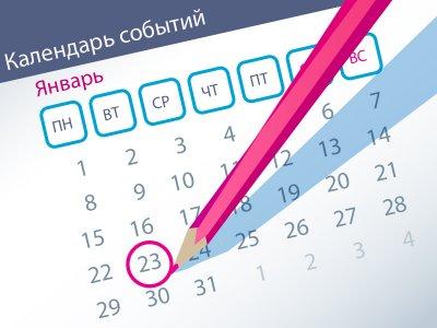 Важнейшие правовые темы в прессе – обзор СМИ (23.01)