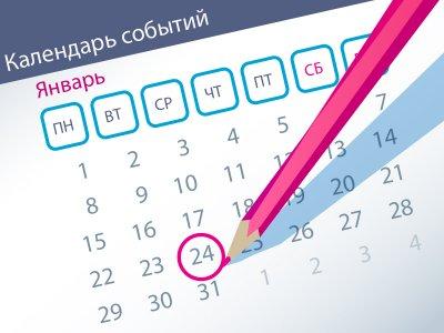 Важнейшие правовые темы в прессе - обзор СМИ за 24.01.2018