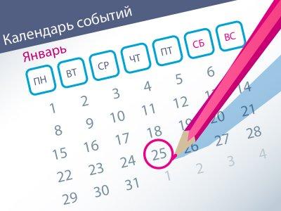 Важнейшие правовые темы в прессе - обзор СМИ за 25.01.2018