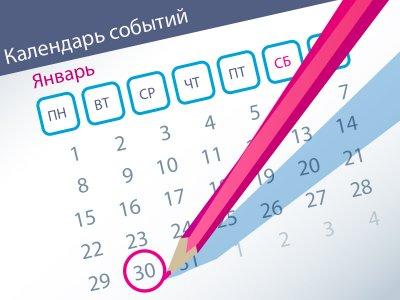 Важнейшие правовые темы в прессе – обзор СМИ (30.01)