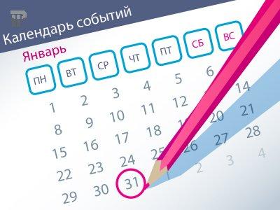 Важнейшие правовые темы в прессе - обзор СМИ за 31.01.2018