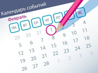 Важнейшие правовые темы в прессе - обзор СМИ за 01.02.2018