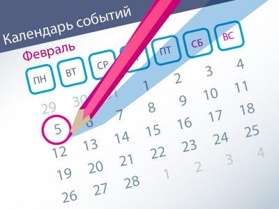 Важнейшие правовые темы в прессе - обзор СМИ за 05.02.2018