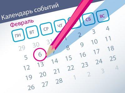 Важнейшие правовые темы в прессе - обзор СМИ за 06.02.2018