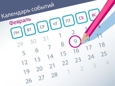 Важнейшие правовые темы в прессе – обзор СМИ (9.02)
