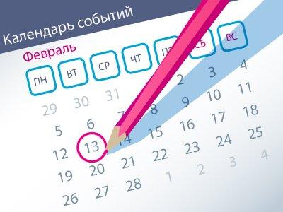 Важнейшие правовые темы в прессе - обзор СМИ за 13.02.2018