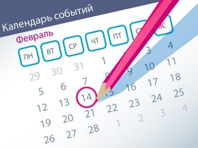 Важнейшие правовые темы в прессе - обзор СМИ за 14.02.2018
