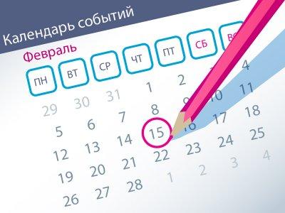 Важнейшие правовые темы в прессе – обзор СМИ (15.02)