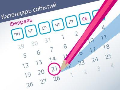 Важнейшие правовые темы в прессе - обзор СМИ за 21.02.2018
