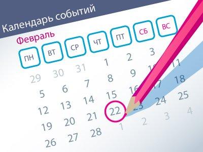 Важнейшие правовые темы в прессе - обзор СМИ за 22.02.2018