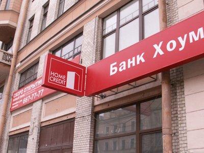 """ФАС оштрафовала банк """"Хоум Кредит"""", славший СМС-рекламу бывшим клиентам"""