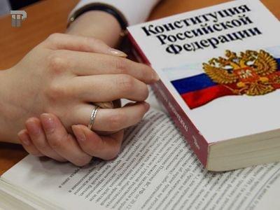 Госдума изменила Конституцию и упразднила ВАС