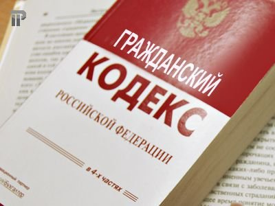 Госдуме предложено устранить опечатку в Гражданском кодексе