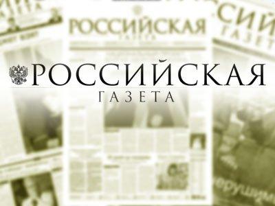 """ФАС устала от нарушений рекламного законодательства в """"Российской газете"""""""