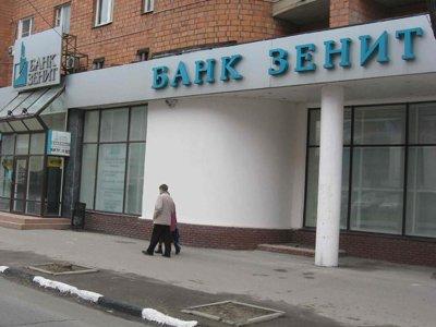 Курс евро в банке зенит