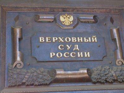 В Верховном Суде РФ вводится SMS-оповещение участников дел