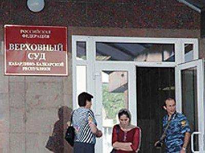 Верховный суд Кабардино-Балкарской Республики